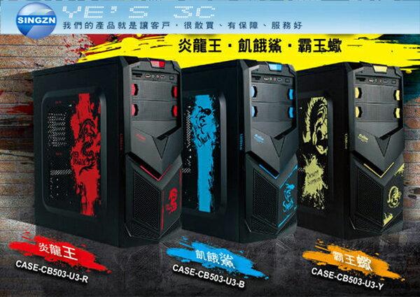 「YEs 3C」微星 AMD 龍騎勇者主機 營幕版【X8 FX-8320E + D3 16G+ GTX960 4GD5獨顯+24吋 LED】8核心 刷卡
