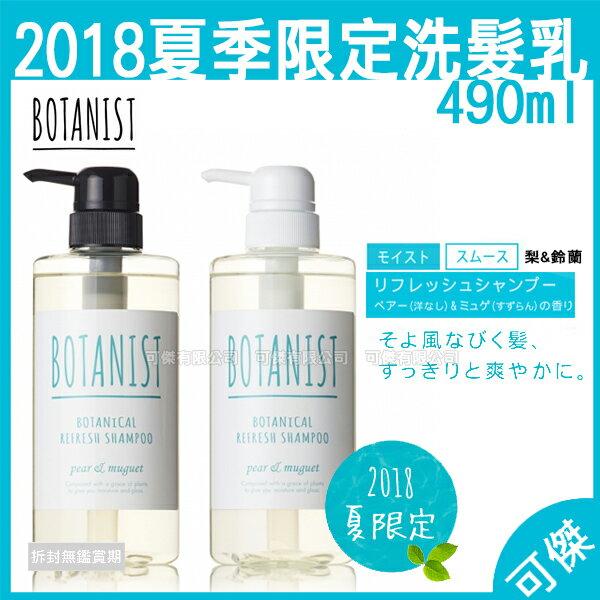 【2018夏季限定】BOTANIST洗髮乳洗髮精490ml梨子&鈴蘭沙龍級90%天然植物成份洗髮