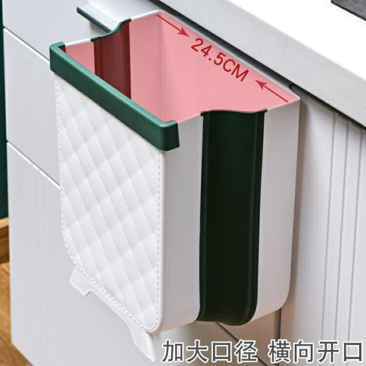 廚房垃圾桶摺疊掛式家用拉圾筒廚余壁掛懸垃圾籃車載收納 【簡約家】