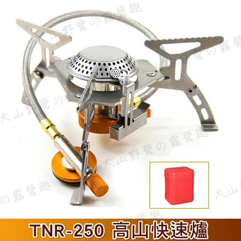 【露營趣】中和安坑 TNR-250 高山快速爐 分離式瓦斯爐 攻頂爐 登山爐 攻頂爐 飛碟爐 休閒爐 蜘蛛爐
