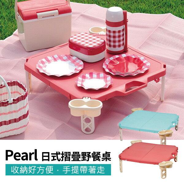 日本Pearl鹿牌-CielCiel攜帶式摺疊野餐桌 兩色 - 限時優惠好康折扣