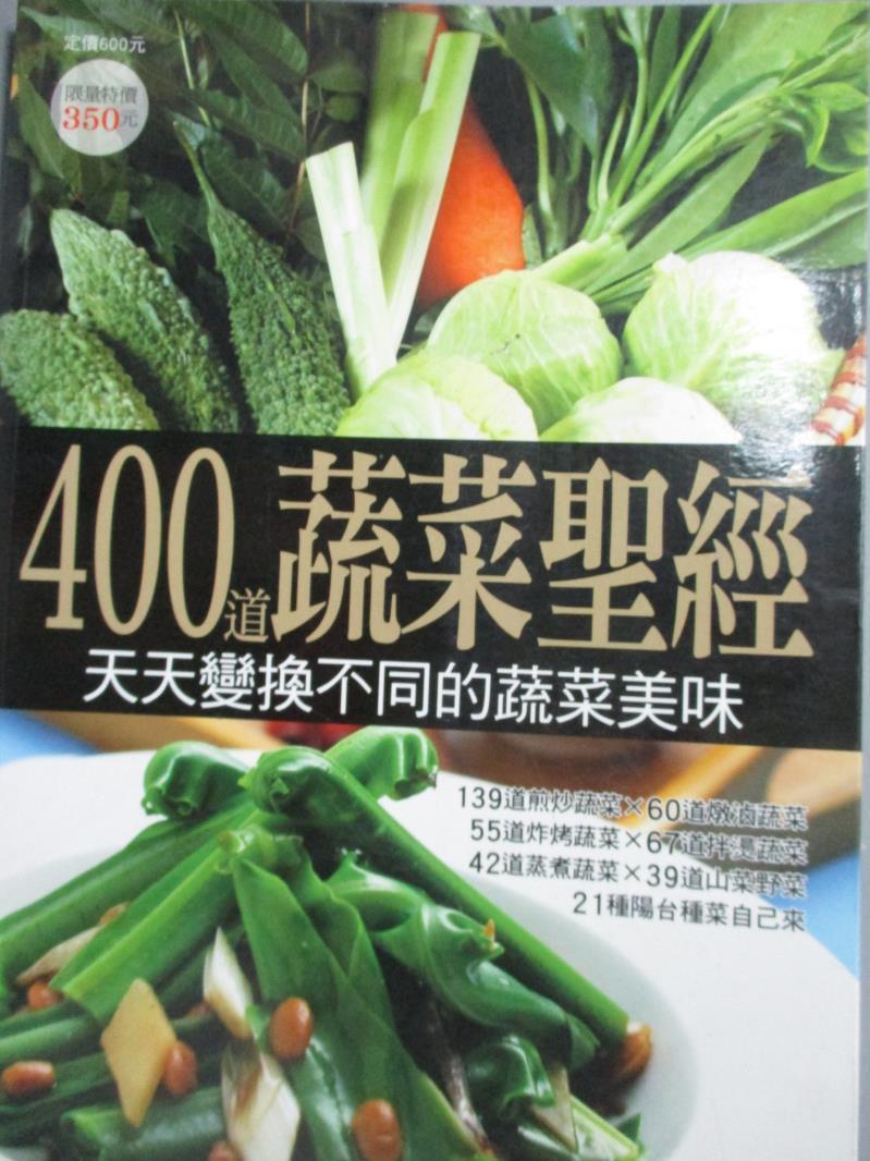 ~書寶 書T1/餐飲_QNL~400道蔬菜聖經_楊桃編輯部