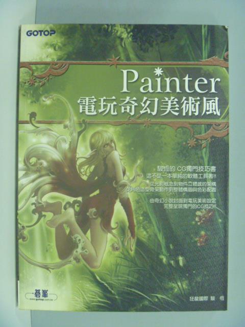 【書寶二手書T1/電腦_ZEE】Painter電玩奇幻美術風_狂龍國際駿