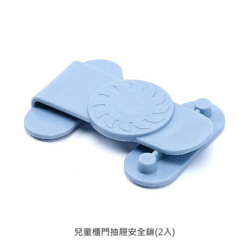 【A-HUNG】兒童櫃門抽屜安全鎖 (2入) 兒童安全鎖 抽屜鎖 防夾鎖 衣櫥鎖 門鎖 防開鎖 櫃子鎖 防護鎖