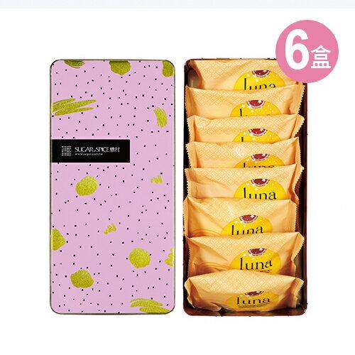 【糖村SUGAR & SPICE】點金閃耀-經典原味太陽餅 8入禮盒  / 6盒入(含運費) 0
