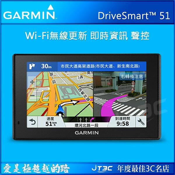 GarminDriveSmart51行旅領航家5吋聲控行旅領航家車用衛星導航