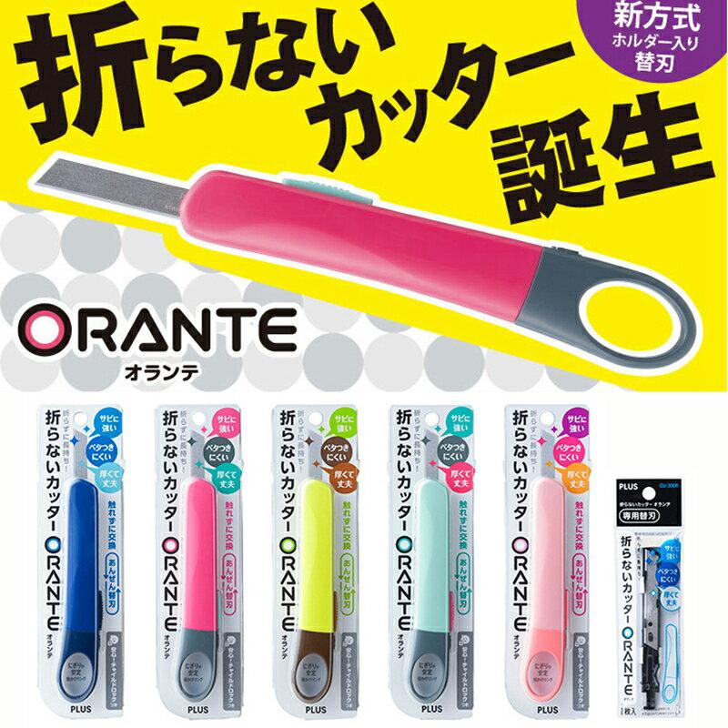 新品發售!刀片不易斷 PLUS Orante 美工刀   CU~300