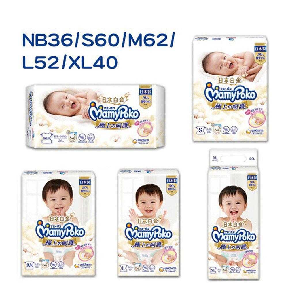 滿意寶寶 極上の呵護 極上呵護黏貼型 NB144片 S240片 M248片 L208片 XL160片【箱購】