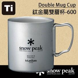 【鄉野情戶外用品店】 Snow Peak |日本| SP鈦金屬雙層杯(折疊把)-600ml /保溫杯 露營杯/MG-054R 【鈦金屬】