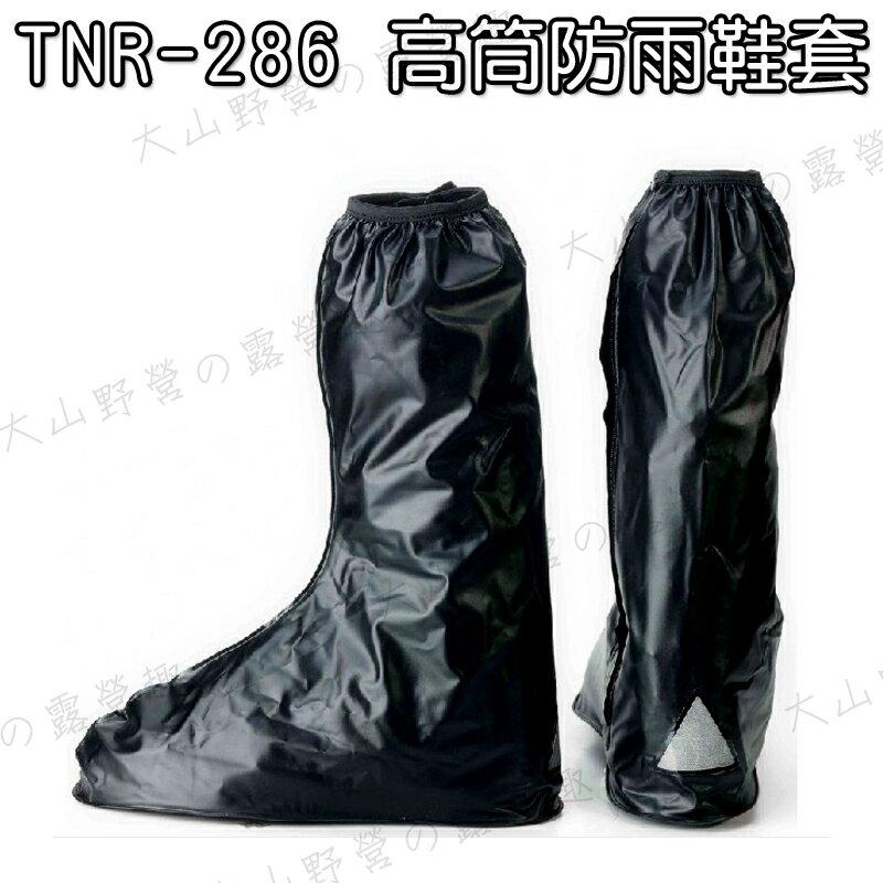 ~露營趣~中和安坑 TNR~286 高筒防雨鞋套 防水鞋套 雨靴套 防滑套 輕便鞋套 防塵