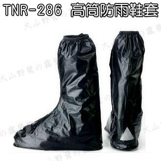 【露營趣】中和安坑 TNR-286 高筒防雨鞋套 防水鞋套 雨靴套 防滑套 輕便鞋套 防塵鞋套