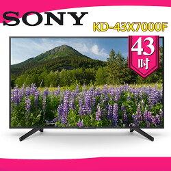 SONY 新力 KD-43X7000F 43吋 4K HDR 液晶電視 公司貨 (不含安裝)