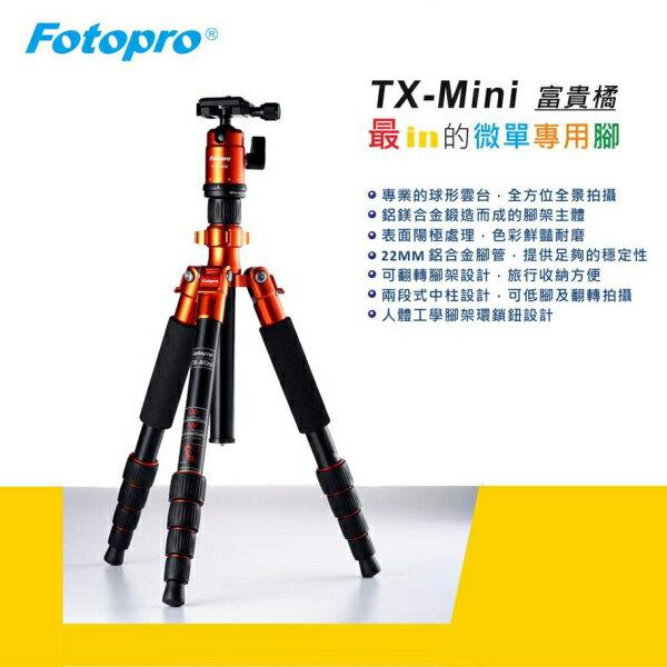 *兆華國際* Fotopro 富圖寶 TX-MINI 微單專用腳架 附腳架袋 湧蓮公司貨 含稅免運費