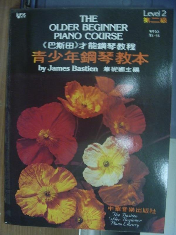 【書寶二手書T1/音樂_PAI】巴斯田才能鋼琴教程-青少年鋼琴教本_第二級