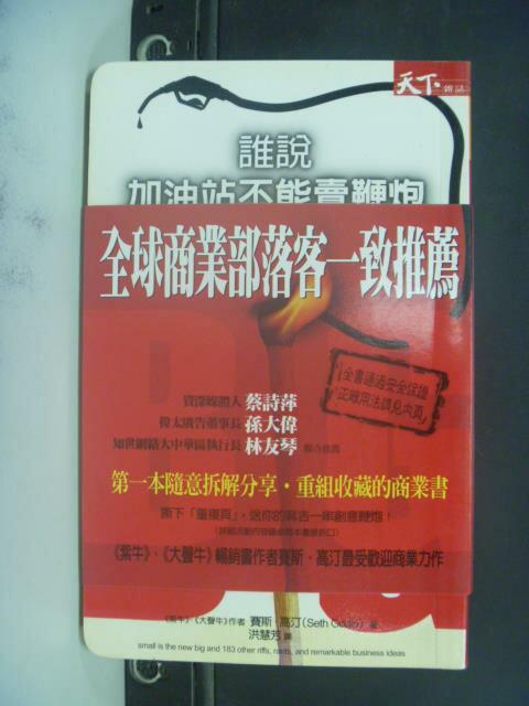 【書寶二手書T4/行銷_GPC】誰說加油站不能賣鞭炮?-引爆無限創意_賽斯‧高汀