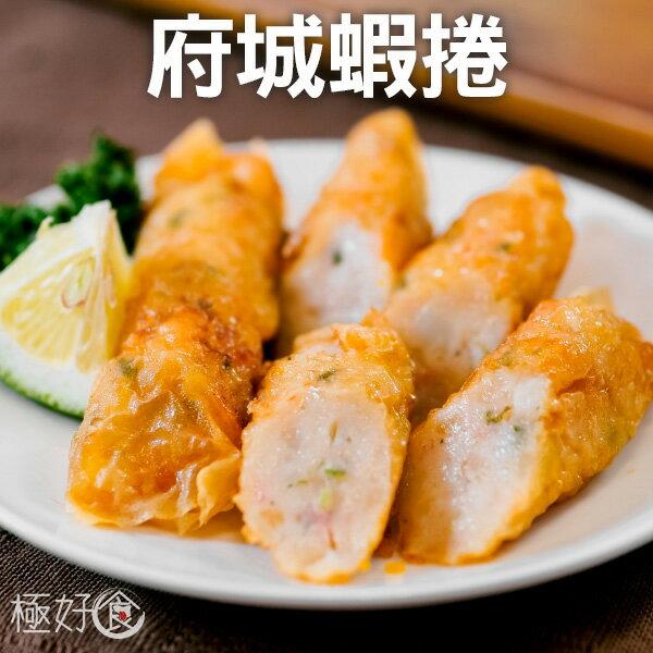 極好食❄【著名小吃】府城蝦捲-320g±5%10條裝盒