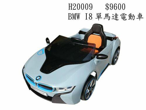 ★衛立兒生活館★BMW-I8兒童電動車-藍色(單驅)