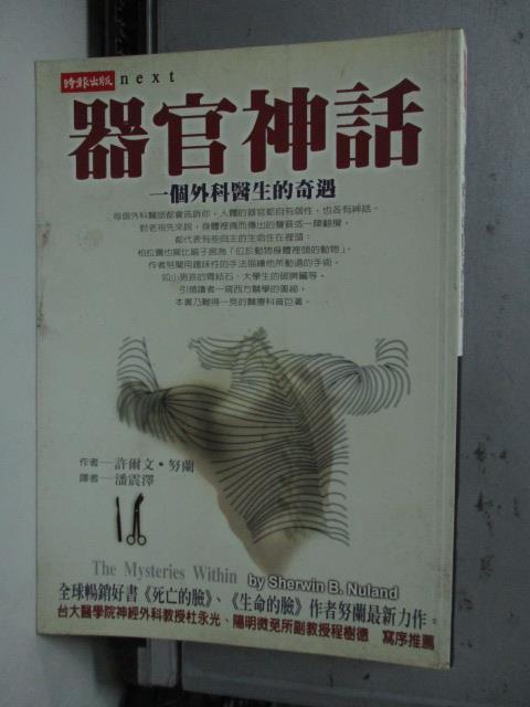 【書寶二手書T1/勵志_LEM】器官神話-一個外科醫生的奇遇_許爾文努蘭