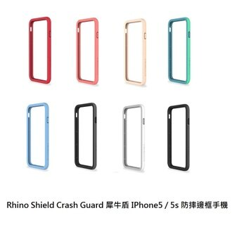 Rhino Shield Crash Guard 犀牛盾 IPhone5/5s/5c/SE 防摔邊框手機殼 (八色任選)