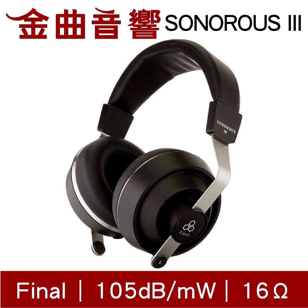 Final SONOROUS III 耳罩式耳機 日本製 | 金曲音響