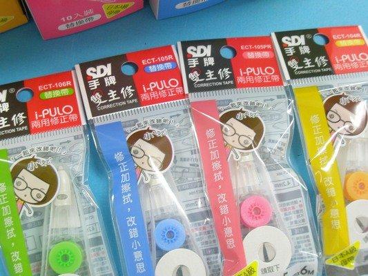 SDI手牌雙主修兩用修正帶替換帶ECT-104黃)4.2mm寬/一個入 定[#40]