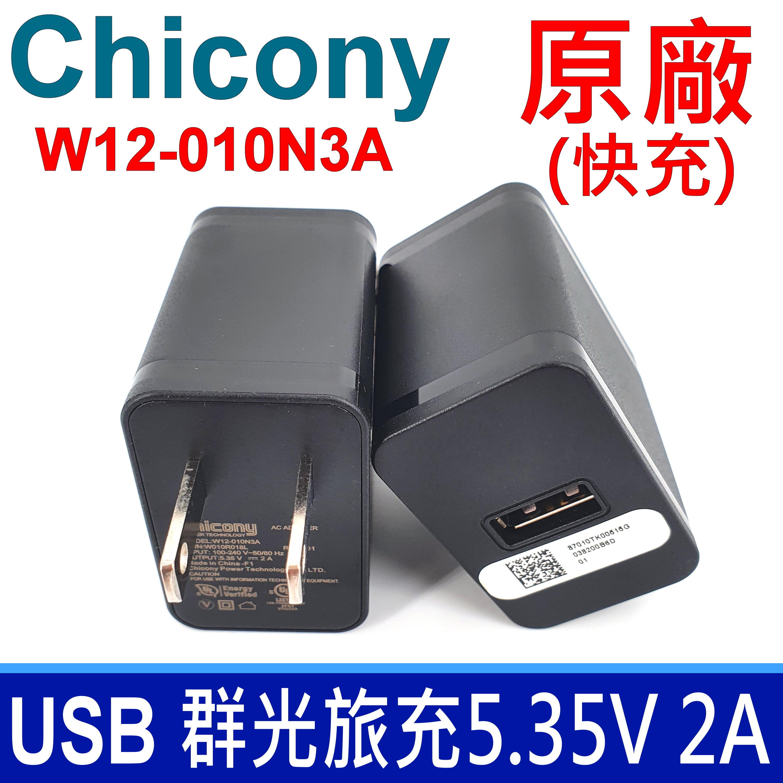 群光 Chicony W12-010N3A USB 旅充變壓器 AC旅充頭 5V-2A ACER OPPO APPLE SAMSUNG ASUS PadFone2 T100 T100T T100TA