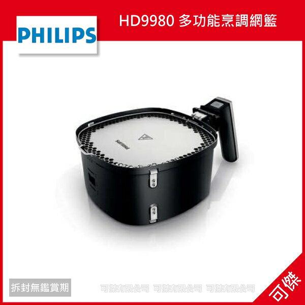 (出清) 可傑  Philips 飛利浦 HD9980 多功能烹調網籃 公司貨 (適用於HD9230)