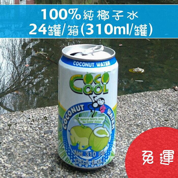 <br/><br/>  免運Coco Cool 酷爺椰 100%天然 純椰子水 暢銷歐美  歡度聖誕  24罐/箱(310ml/罐)<br/><br/>
