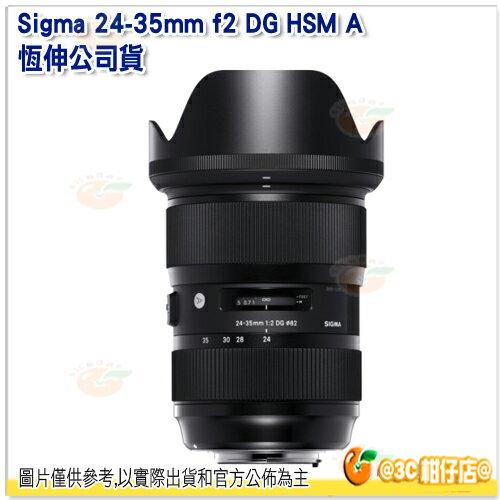 可分6期 Sigma 24-35mm f2 DG HSM A 恆伸公司貨 三年保固 變焦鏡 SIGMA ART 24-35mm