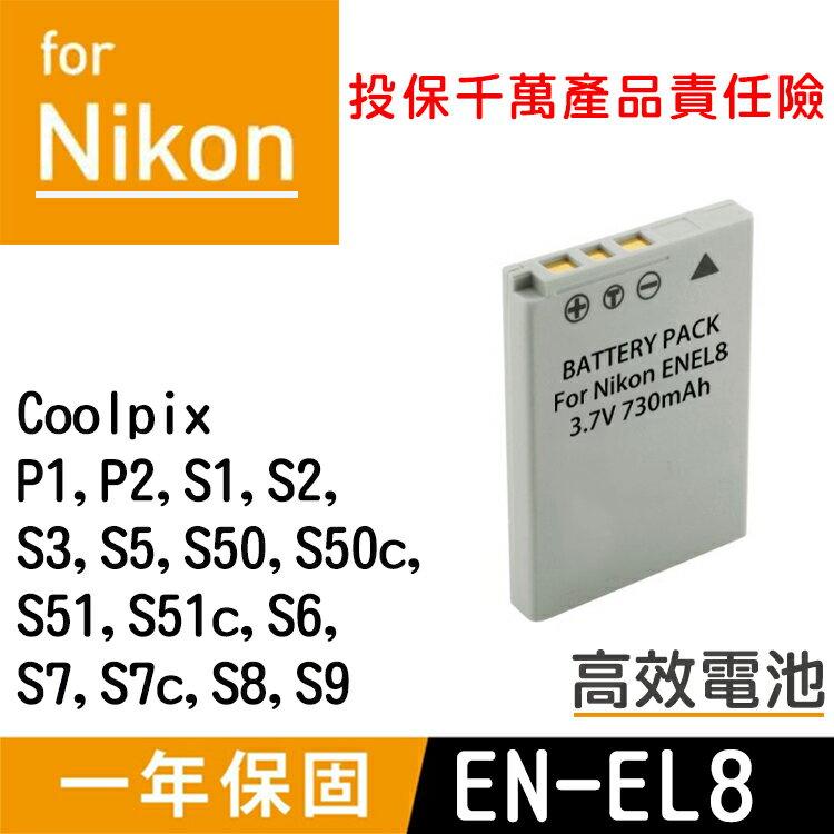 特價款@攝彩@Nikon EN-EL8 電池 Coolpix P2 S1 S2 S3 S5 S50 S50c S51
