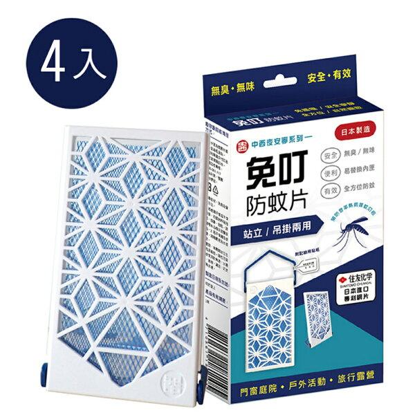 【中西】免叮-長效環保防蚊片免插電可站可掛可吊x4盒