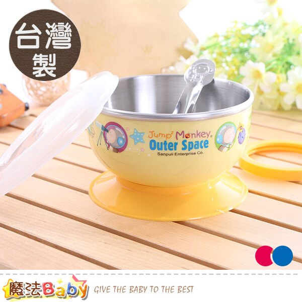 兒童餐碗 台灣製跳跳猴正版304不鏽鋼隔熱餐碗 魔法Baby~a70081