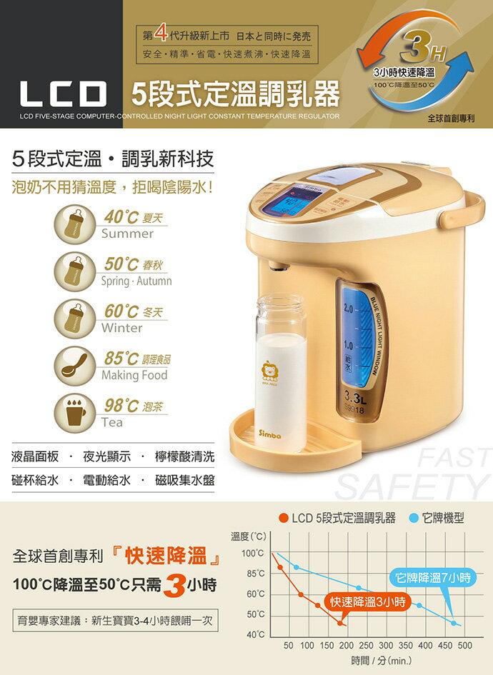 【Simba小獅王辛巴】第四代快速降溫LCD五段式定溫調乳器