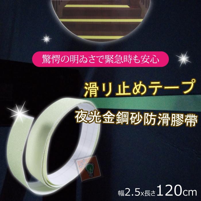 ORG《SD1275d》夜光款~金鋼砂 防滑條 防滑貼紙 防滑貼 防滑墊 夜光防滑條 發光 防滑條 防滑膠帶 止滑條