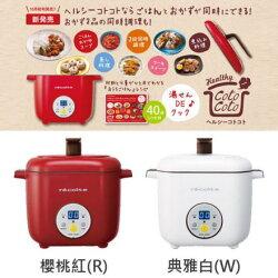 【小資首選】recolte 日本麗克特 Healthy CotoCoto 微電鍋 電子鍋 蒸煮合一 公司貨 單人適用 RHC-1