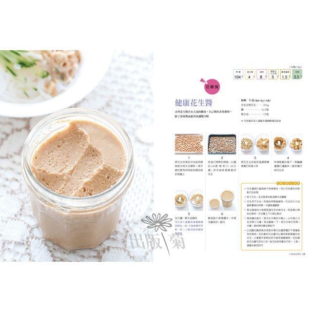 低醣生酮廚房:小小米桶親身實踐-不挨餓、超美味、好省時的健康享瘦配方! 1