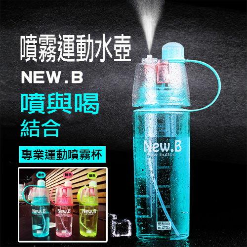 【S16052601】400ml 戶外運動噴霧水壺 補水保濕美容噴水隨身杯 噴霧水杯