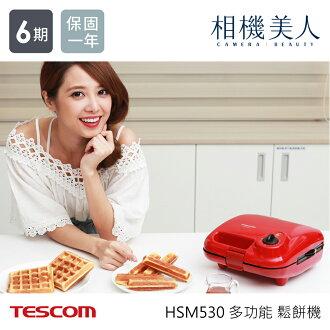 多功能★附三款烤盤★日本 TESCOM HSM530 多功能 鬆餅機 附三種烤盤 熱壓三明治 鬆餅 午茶 三明治機