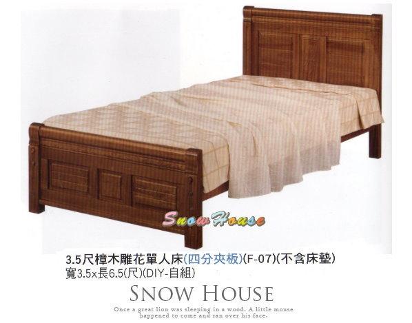 ╭☆雪之屋居家生活館☆╯A438-043.5尺樟木雕花單人床床板DIY自組(四分夾板)(不含床墊)