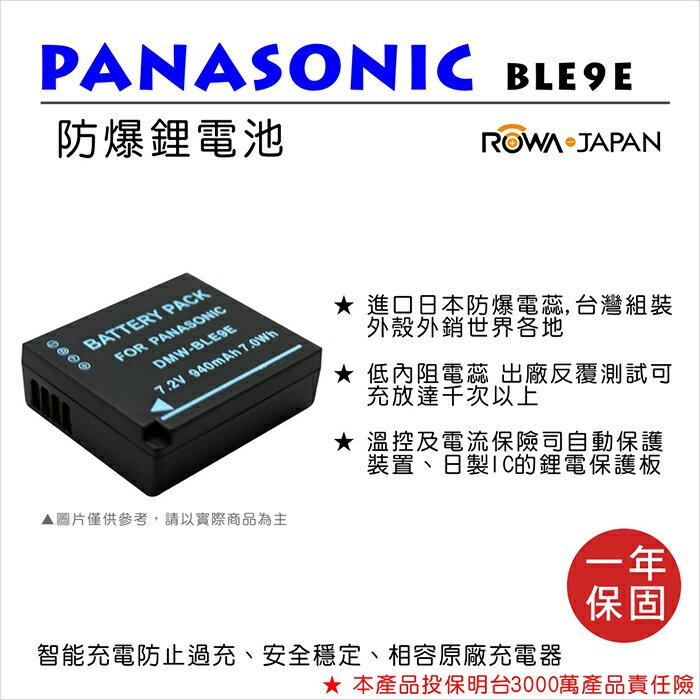 攝彩@樂華 FOR 國際牌 BLE9 (BLG10) 相機電池 鋰電池 防爆 原廠充電器可充 保固一年