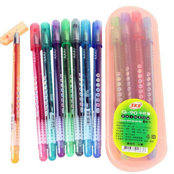 SKB中性筆 G-90 8色中性筆 0.5mm/一小組8色入{定90}