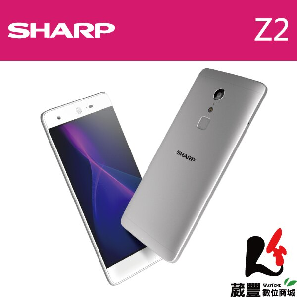 【贈LED隨身燈+原廠皮套+保貼】Sharp Z2 5.5吋 4G/32GB  雙卡雙待智慧型手機【葳豐數位商城】