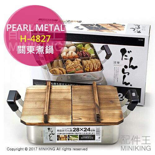 【配件王】日本代購 PEARL METAL H-4827 關東煮鍋 關東煮機 火鍋 附木蓋 瓦斯/電磁爐可用