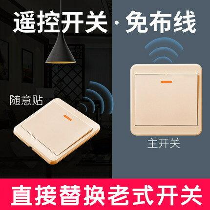 智慧開關 金色無線遙控開關面板免佈線220v智慧電燈家用雙控隨意貼臥室電源『LM800』
