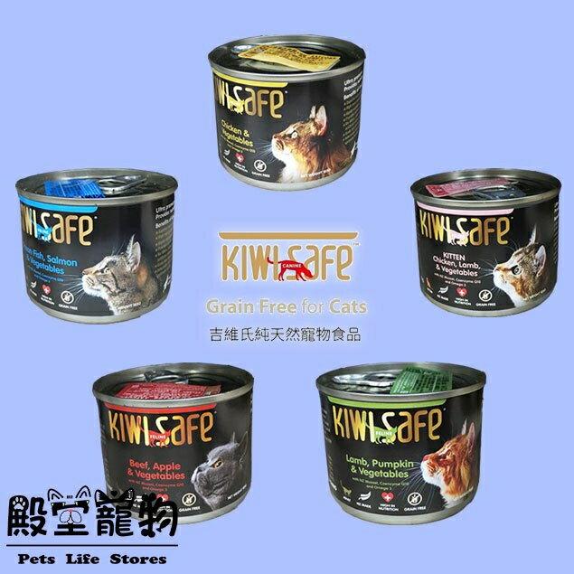 【殿堂寵物】吉維氏 kiwisafe kiwi 無穀主食罐 185g 低磷
