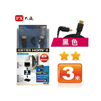 ※ 欣洋電子 ※ PX大通 速乙太網HDMI線 超扁平壁掛 3米 傳輸線 (HD-3F)