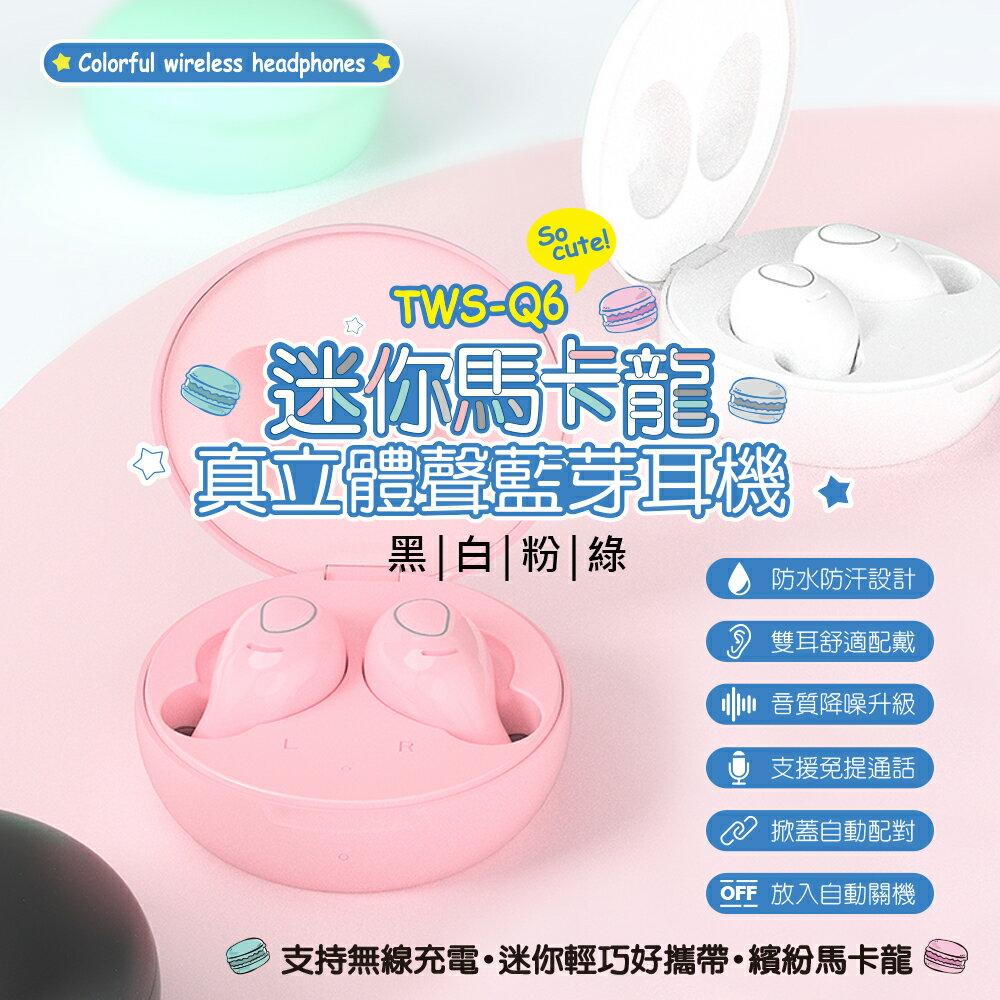 ★馬卡龍+HiFi音質雙享★【nisda】真無線藍牙耳機 掀蓋配對 IPX6防水等級 觸控式 TWS-Q6 多色可選