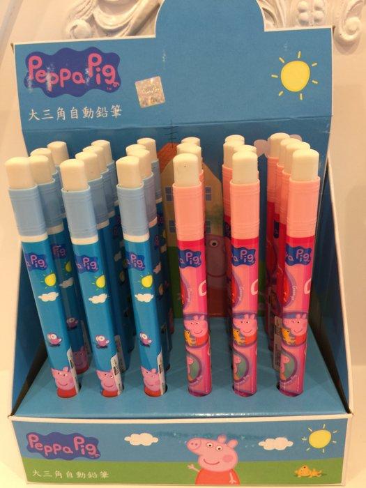 正版授權Peppa pig佩佩豬三角自動鉛筆