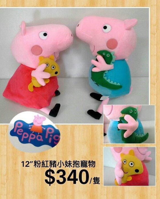 Peppa pig佩佩豬12寸佩佩抱熊/喬治抱恐龍娃娃