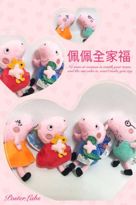 Peppa pig佩佩豬正版10CM娃娃-可吊